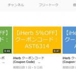 【5分で79円】iHerbの紹介コードを動画で紹介<SEOの裏技>