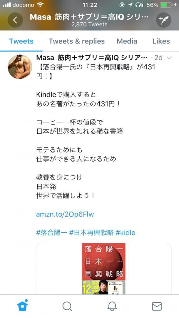 Twitter投稿例1