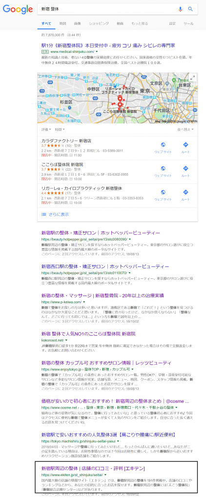 新宿 整体 - Google 検索_ - https___www.google.co.jp_search